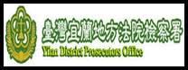 台灣宜蘭地方法院檢察署