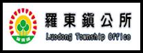 羅東鎮公所