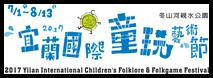 2017年宜蘭國際童玩藝術節