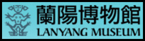 蘭陽博物館全球資訊網