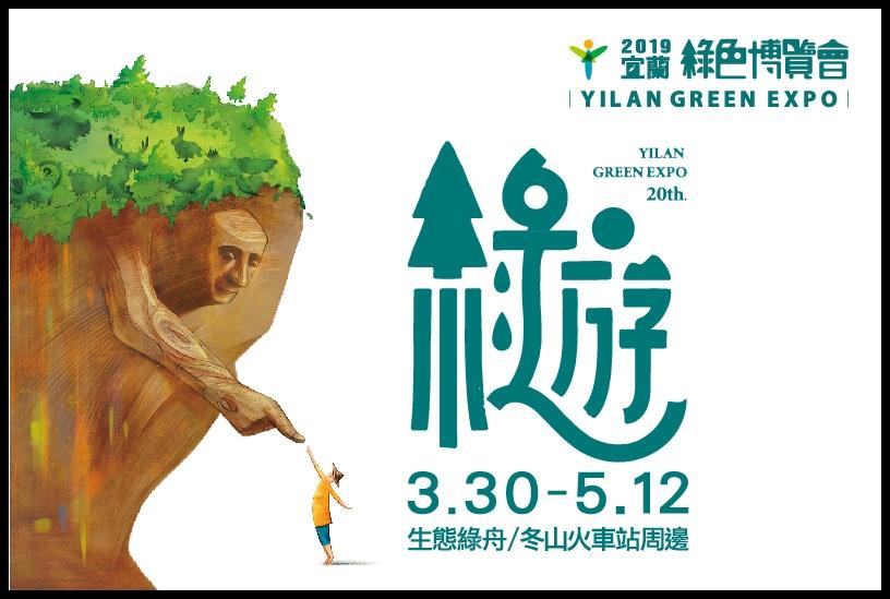 2019綠色博覽會 綠遊在宜蘭