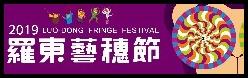 2019羅東藝穗節