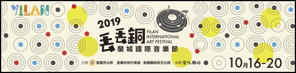 2019丟丟銅蘭城國際音樂節