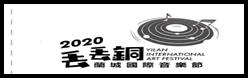 2020丟丟銅蘭城國際音樂節宣傳CF